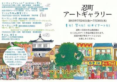 3回目の「忍町アートギャラリー」が7月24日(金)から始まります!