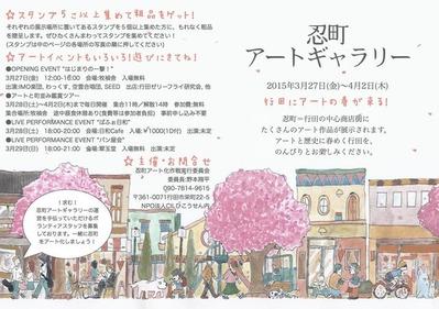 忍町アートギャラリーを開催します!