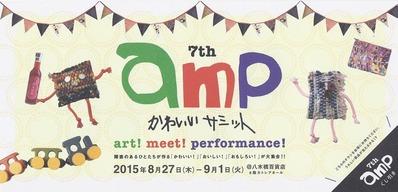 <<7th ampかわいいサミット開催のお知らせ!!>>
