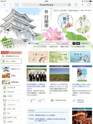 行田市のホームページ、新しくなりました♪