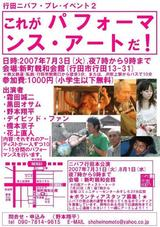 歯痛は疲れのバロメーター 7月3日行田ニパフ・プレ・イベント「これがパフォーマンス・アートだ!」