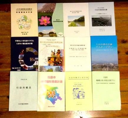 行田市の資料いろいろ読んでいます