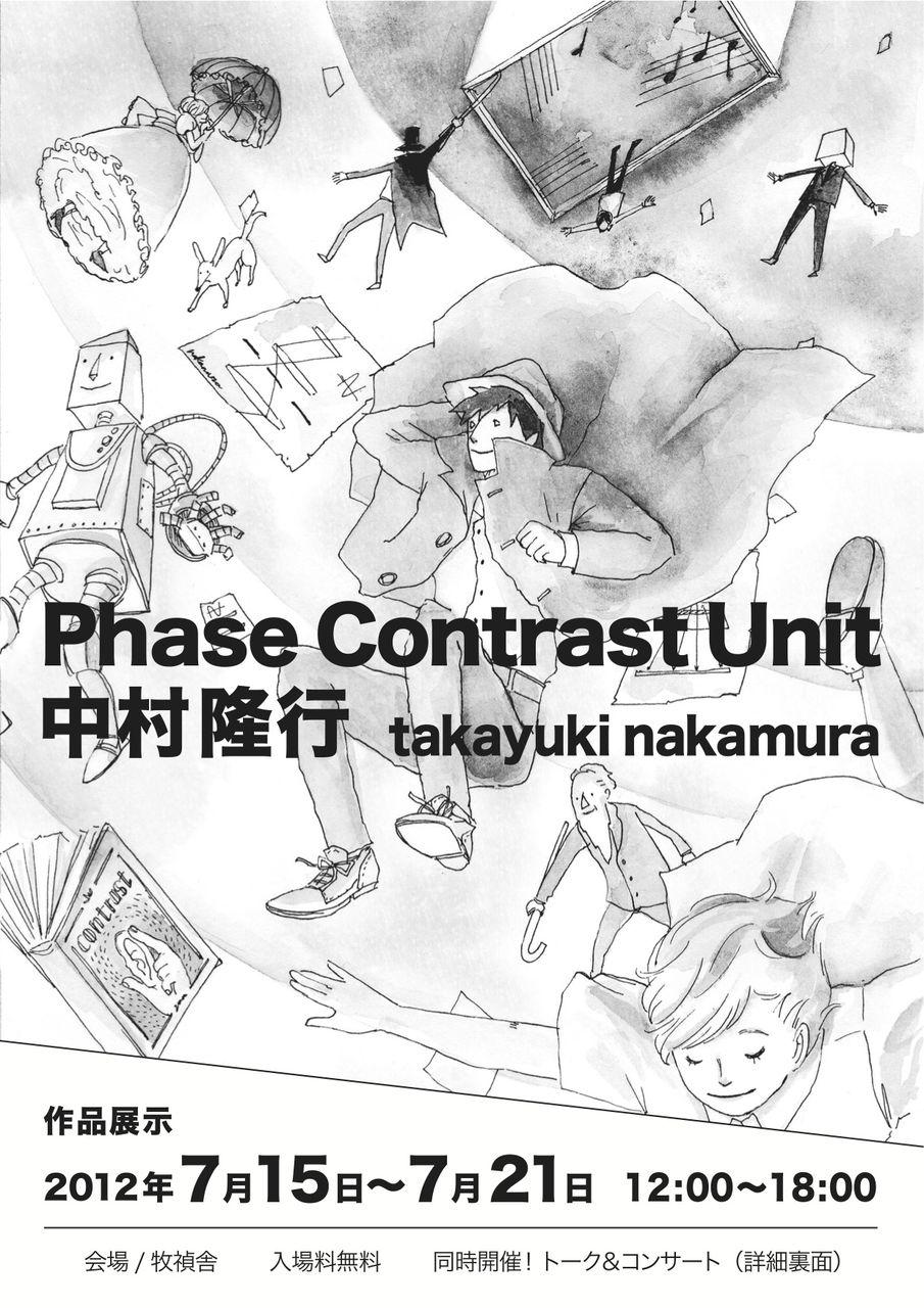 """中村隆行 """"Phase Contrast Unit"""" 本日12時オープン!!!"""