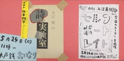 入江明(詩人)さん主催「詩の実験室」にゲストで参加!