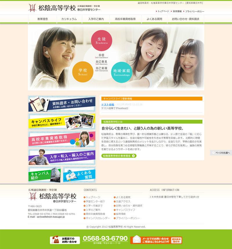 『松蔭高等学校』通信制高校 春日井学習センター.jpg