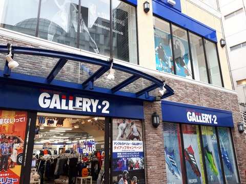 Image result for 【GALLERY 2 渋谷店】