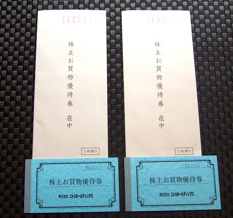ニトリ19 (1)