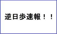 逆日歩速報!!