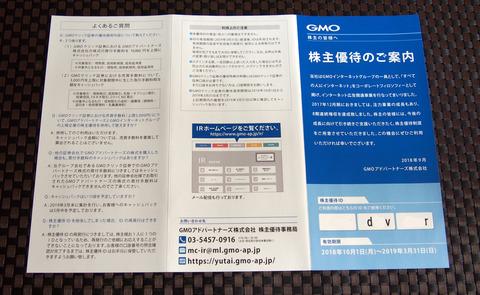 GMOAP1816 (1)