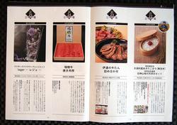 オリックス_優待 (2)