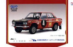 日産東京3000