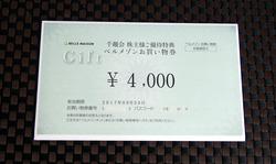 千趣会 (3)