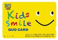 Kids Smile QUOカード