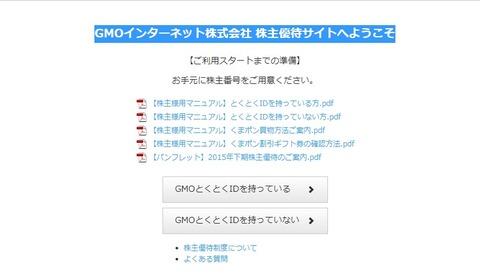 GMO優待サイト