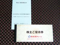 西松屋 (1)