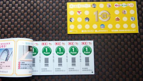 東京ドーム1901 (2)