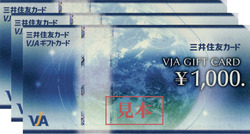 Visaギフトカード-3000