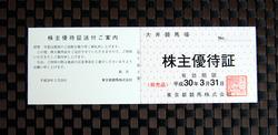 東京都競馬 (4)
