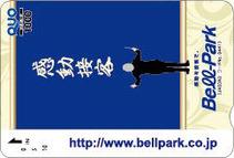 ベルパーク (1)