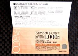 パルコ1808 (1)
