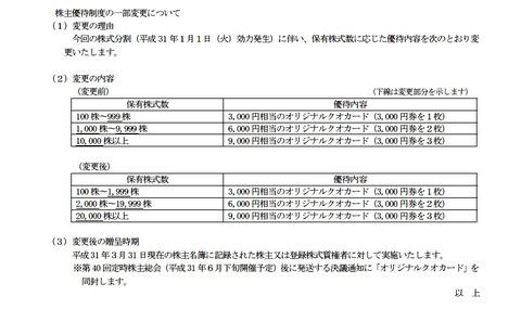 オービックビジネス拡充19