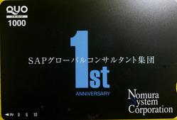 ノムラシステムのコピー