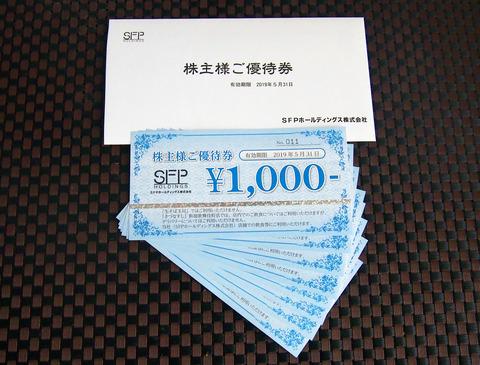 SFP1808