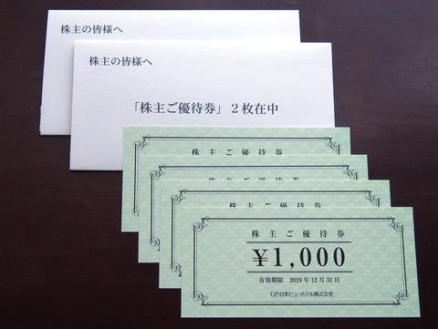 日本ビューホテル1810