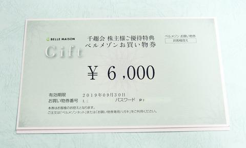 千趣会6000
