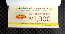 テンポス2018 (1)