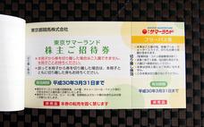 東京都競馬 (3)