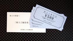 日本ビューホテル (2)
