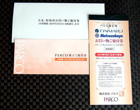 パルコ1808 (2)
