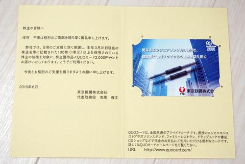 東京鐵鋼19