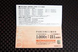 パルコ (1)