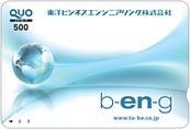 東洋ビジネスエンジニアリング