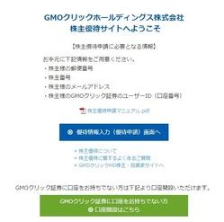 GMOクリックH