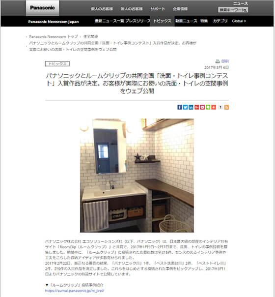 パナソニックとルームクリップの共同企画「洗面・トイレ事例コンテスト」入賞作品が決定。お客様が実際にお使いの洗面・トイレの空間事例をウェブ公開