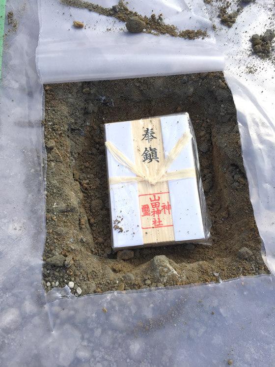 地鎮祭の時にお預かりした「鎮め物(しずめもの)」を土を掘り基礎の埋め込みました