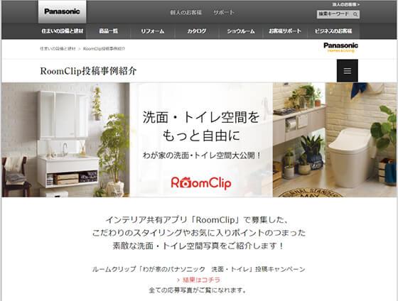 インテリア共有アプリ「RoomClip」で募集した、こだわりのスタイリングやお気に入りポイントのつまった素敵な洗面・トイレ空間写真をご紹介します!