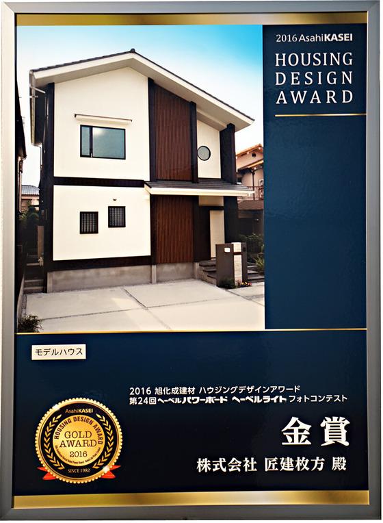 「2014 旭化成建材 ハウジングデザインアワード」(第24回フォトコンテスト)株式会社 匠建枚方は金賞を受賞いたしました。