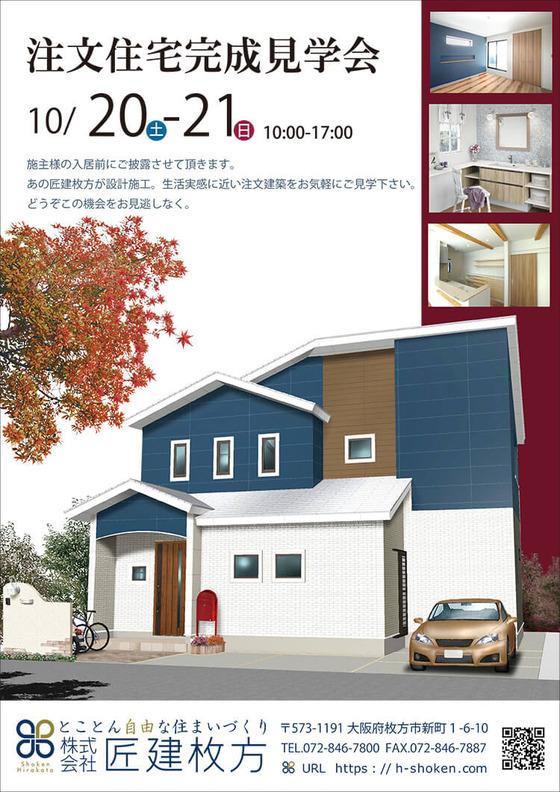 10月20日と21日は新築注文住宅の完成見学会