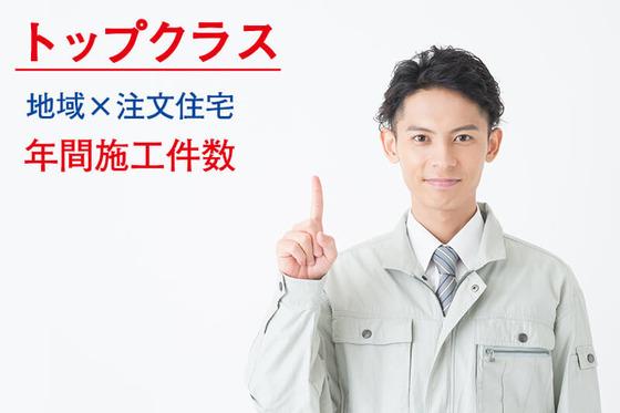 地域トップクラス1 (1)
