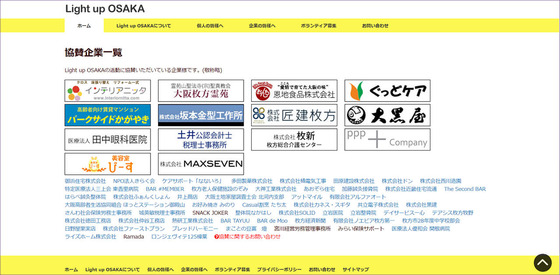 Light up OSAKAの協賛企業