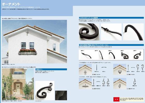 LIXILオーナメント ロートアイアン調の鋳物製のパーツを色々な組み方でデザインを楽しむ事ができます。