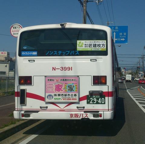 匠建枚方バス