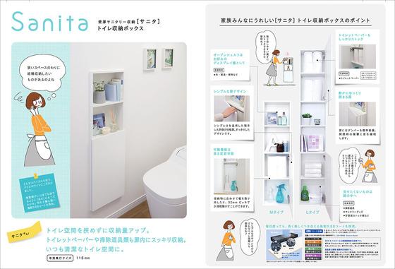 壁厚サニタリー収納[サニタ]トイレ収納ボックス