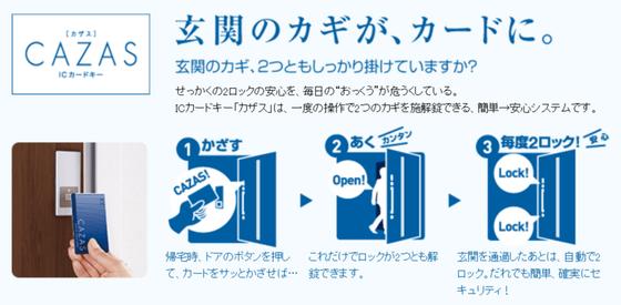 【トステム】家づくり情報 カクス・カザス安心安全ガイド