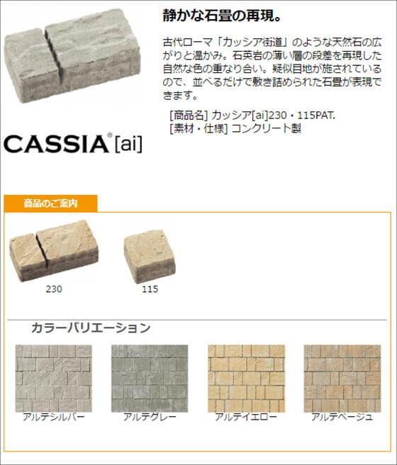 ユニソンCASSIA(カッシア)・・・古代ローマ「カッシア街道」のような天然石の広がりと温かみ。