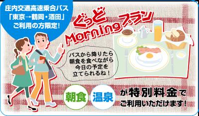 goodmorning_plan